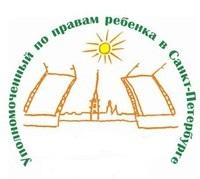 Официальный сайт Уполномоченного по правам ребенка в Санкт-Петербурге