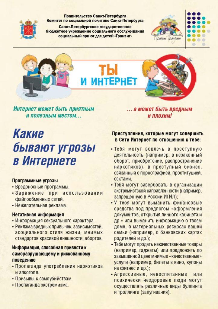 обложка_ты и интернет