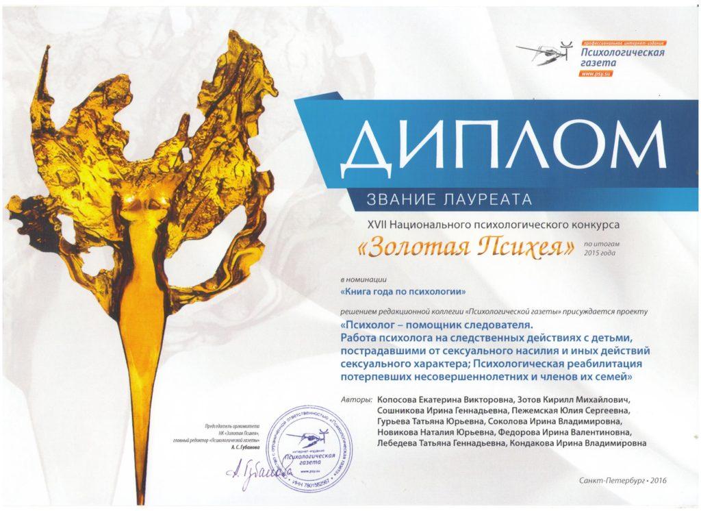 """Диплом лауреата конкурса """"Золотая Психея"""", 2015 г."""