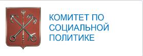 Официальный сайт Комитета по социальной политике Санкт-Петербурга